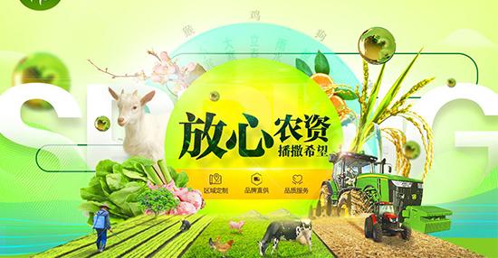 村淘:春耕农资节