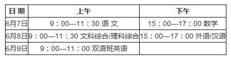 2017年新疆高考考试时间:6月7日-6月9日