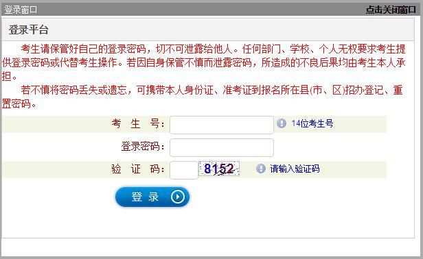 2017年山西钱柜777老虎机专科录取投档分数线公布 录取结果陆续查询