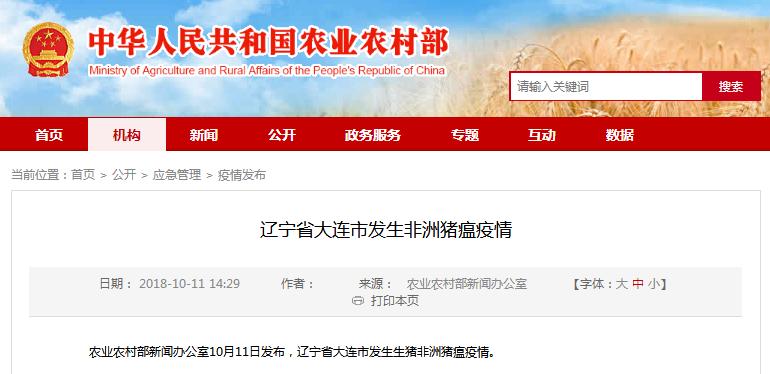 第30起!辽宁省大连市发生非洲猪瘟疫情
