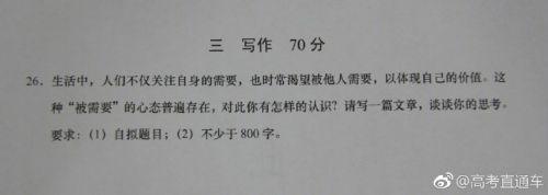 """2018上海高考语文作文题目公布:""""被需要""""心态的看法"""