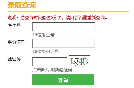 2018年天津高考录取结果查询方式及查询入口