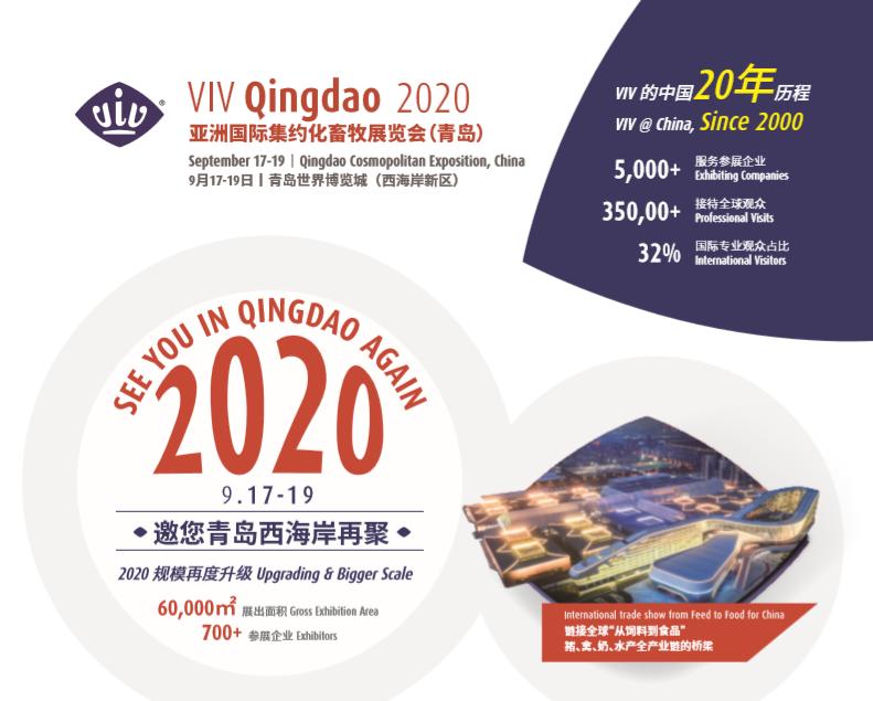 2019亚洲国际集约化畜牧展(青岛)倾心行业,展平台魅力、促商贸交流、助产业升级