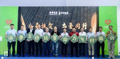 本来生活网助力云南贫困地区农产品品牌塑造
