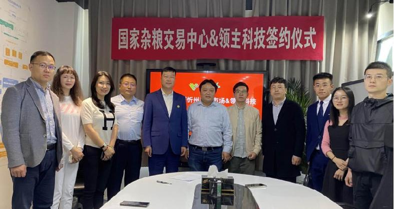 忻州粮忻谷都杂粮交易有限公司与北京领主科技有限公司签署战略合作协议