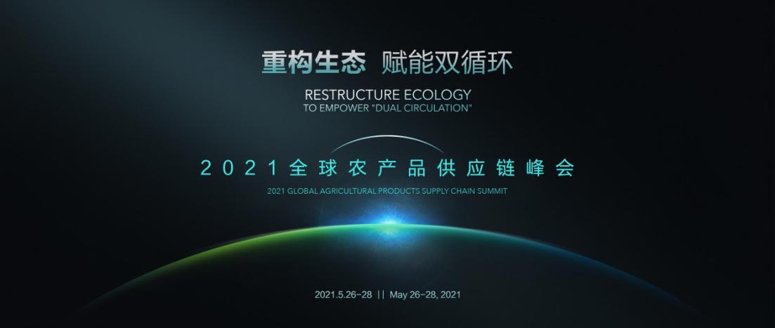 """重构生态 赋能""""双循环""""丨5月27日全球农产品供应链峰会即将落地南京"""