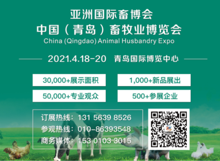 山东畜牧业报道:中国(青岛)畜牧业博览会将于2021年4月18日在青岛举行