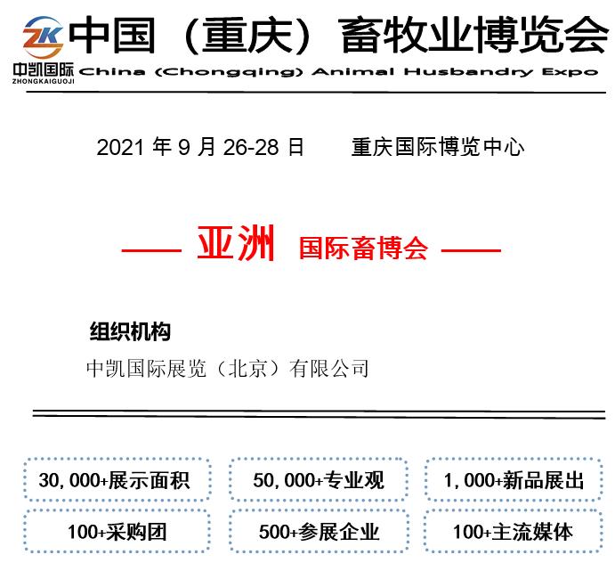 2021中国(重庆)畜牧业博览会将于9月26日在重庆国际博览中心举办
