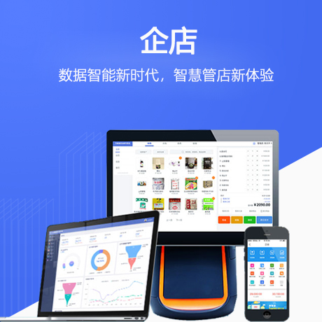 企店,智慧门店管理平台,提供进销存管理、财务结算、商品资源、金融服务的综合平台。